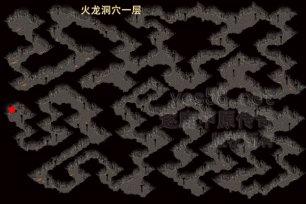 传奇火龙洞地图补丁