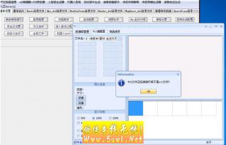 WIL文件已经被破坏或不是wil文件