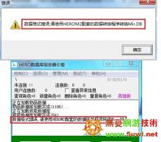 数据库格式错误,请使用HEROM2配套的数据库转换Mir.DB